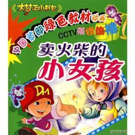 K (正版图书)中国首部绿色教材动画CCTV强档热播:卖火柴的小女孩(四色·注音版)