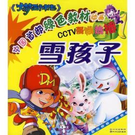 K (正版图书)中国首部绿色教材动画CCTV强档热播:雪孩子(四色·注音版)