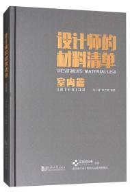 新书--设计师的材料清单:室内篇