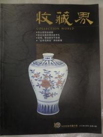 收藏界(2002年第3期)东山古战船、顾炎武手札、古钱、红印花等内容