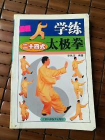学练二十四式太极拳