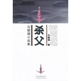 马德理小说集(1、2)两册