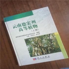云南德宏州高等植物 上册    正版图书