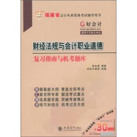 华图:财经法规与会计职业道德复习指南与机考题库(适用于无纸化考试)