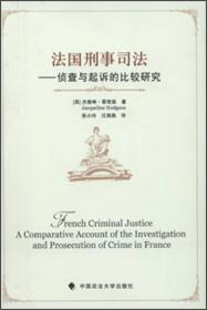 正版现货 法国刑事司法:侦查与起诉的比较研究出版日期:2012-11印刷日期:2012-11印次:1/1