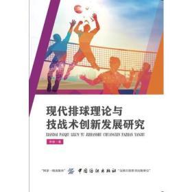 9787518045617-hs-现代排球理论与技战术创新发展研究