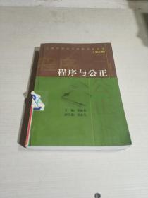 程序与公正:上海市诉讼法学研究会文集.第二辑(一版一印)