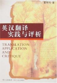 英汉翻译实践与评析(非二手自然旧)
