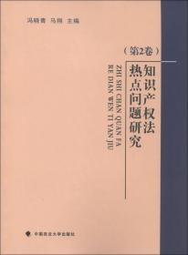 知识产权法热点问题研究(第2卷)