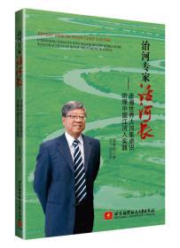 治河专家话河长—走遍世界大河集卓识  治理中国江河入实践