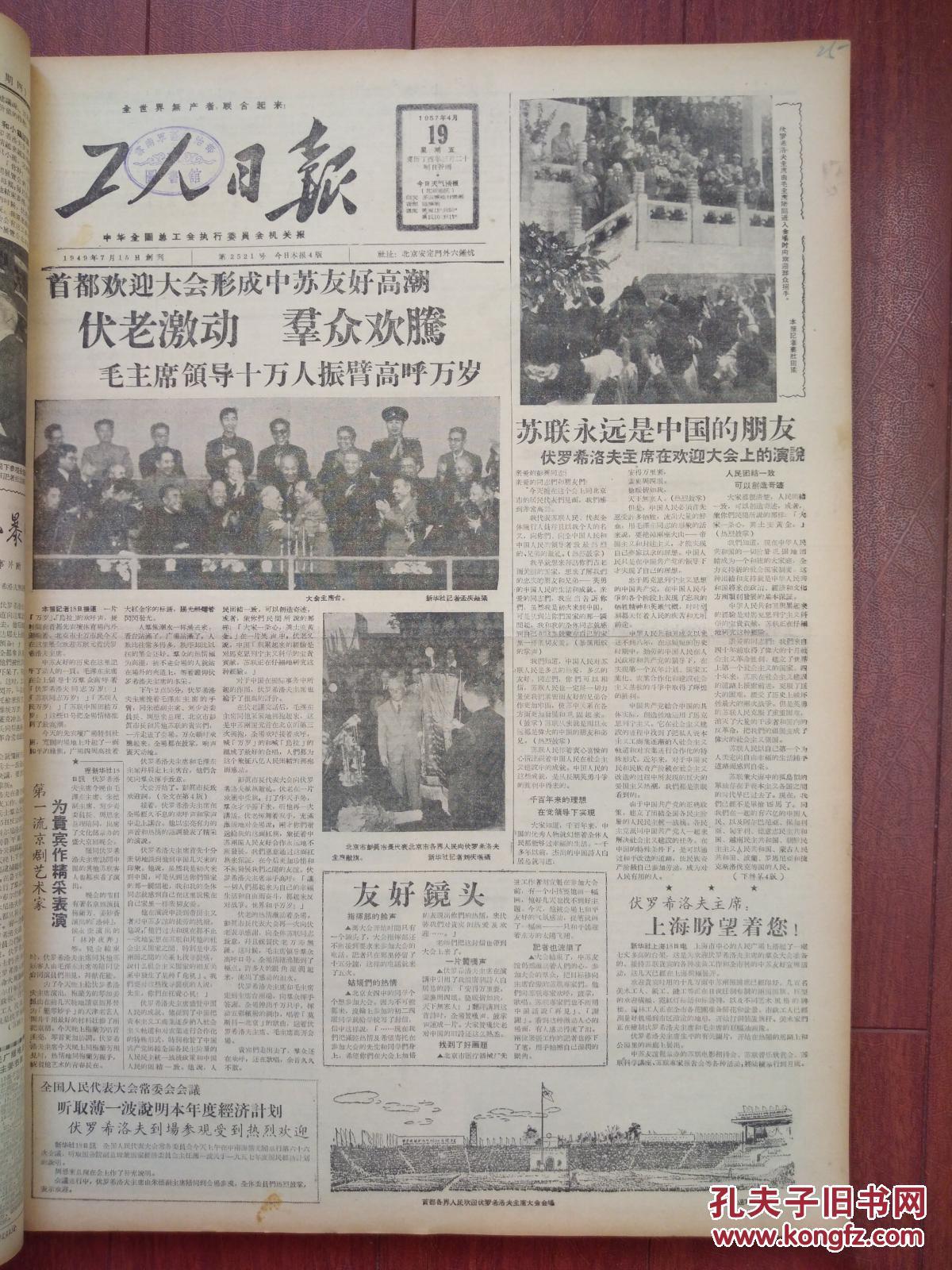 工人日报1957年4月19日首都欢迎大会毛主席振臂高呼万岁,伏罗希洛夫说苏联永远是中国的朋友,蛇岛考察记附照片,《杏花庄》连载,盛桂珍《转变》,
