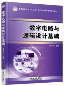数字电路与逻辑设计基础(本科教材)