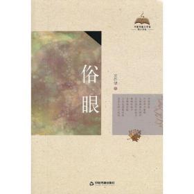 *中国书籍文学馆--微小说卷--俗眼