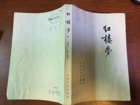 红楼梦·第4册