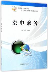 二手正版空中乘务 何蕾 陈卓 湖南大学出版社9787566711854