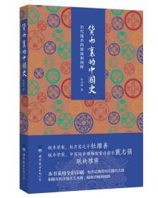 货币里的中国史 历代钱币的源流和图释