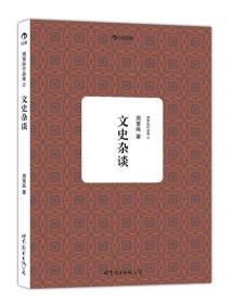 周策纵作品集2:文史杂谈