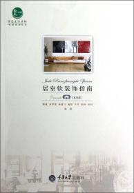 居室软装饰指南 唐建 主编 重庆大学出版社 9787562470007