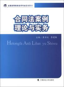 全国高等院校法学专业基础教材:合同法案例理论与实务