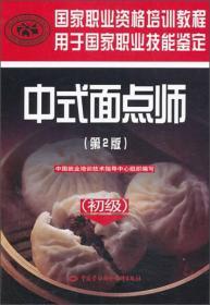 国家职业资格培训教程:中式面点师(初级)(第2版)