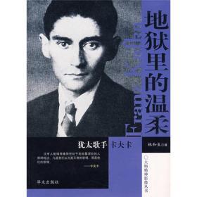 里的温柔 林和生二手 华文出版社 9787507523614  传记 文学家