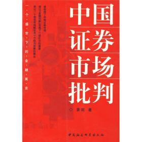 中国证券市场批判