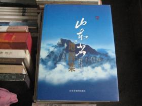 山东省地图集(大8开精装)2009年1版1印