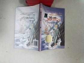 国际大奖小说 黑珍珠 .