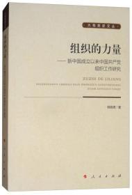组织的力量—新中国成立以来中国共产党组织工作研究(大有党史文丛)