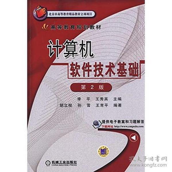 9787111503088-R3-计算机软件技术基础