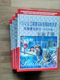 《中华人民共和国工程建设标准强制性条文·房屋建设部分(2002年版)》实施手册 全四册 无光盘