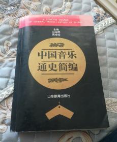 中国音乐通史筒编