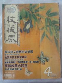 收藏界(2003年第4期)也谈墨盒的源流与发展、台湾收藏界扫描、珍罕书报刊制伪揭秘等内容