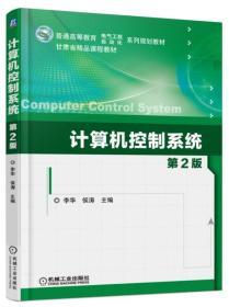 计算机控制系统(第2版)