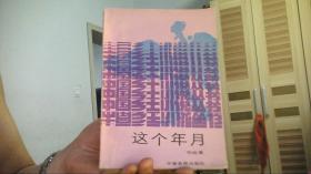 这个年月-刘绍棠(大32开,9品)东租屋--南3竖