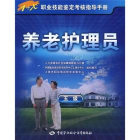 职业技能鉴定考核指导手册:养老护理员[  五级]