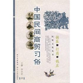 中国民间商贸习俗:掮客·行商·钱庄