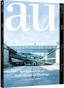 建筑与都市(055):近代建筑遗产的复兴