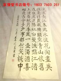 刘安荣书法:中国著名书法名家精品宣纸书法作品一幅   49*100