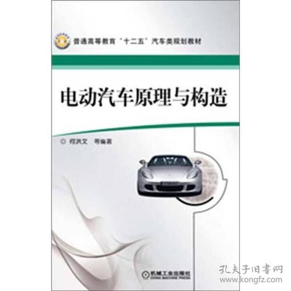 电动汽车原理与构造 何洪文 机械工业出版社 9787111381006
