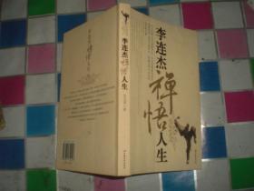 李连杰禅悟人生(06年1版1印)