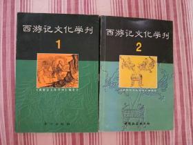 西游记文化学刊(一、二辑)