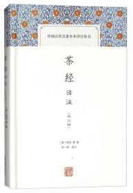 茶经译注(外三种)(中国古代名著全本译注丛书)