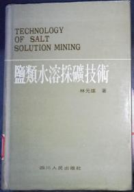 《盐类水溶采矿技术》(硬精装)