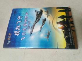 模拟飞行《飞行员培训教材》第一册