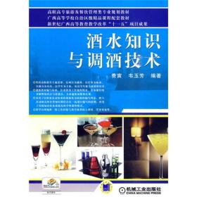 正版二手酒水知识与调酒技术费寅韦玉芳机械工业出版社9787111296010