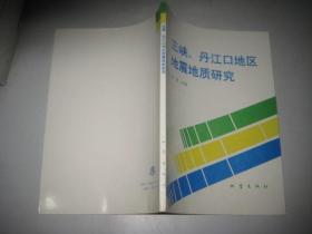三峡丹江口地区地震地质研究