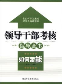 ★领导干部考核指导全书:如何蓄能