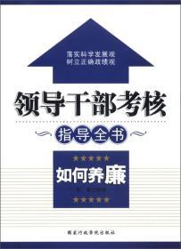 ★领导干部考核指导全书:如何养廉