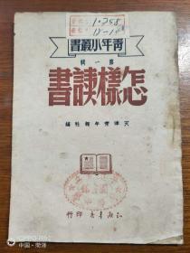怎样读书--青年小丛书第一辑(1949.9知识书店初版)【民国旧书】